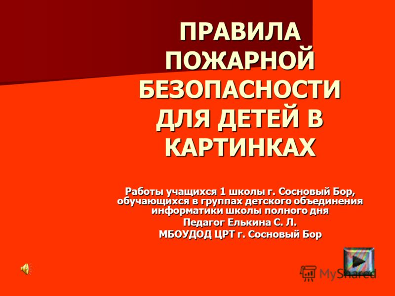 ПРАВИЛА <a href='http://www.myshared.ru/theme/pojarnaya-bezopasnost-prezentatsiya/2/' title='пожарная безопасность для детей'>ПОЖАРНОЙ БЕЗОПАСНОСТИ ДЛ