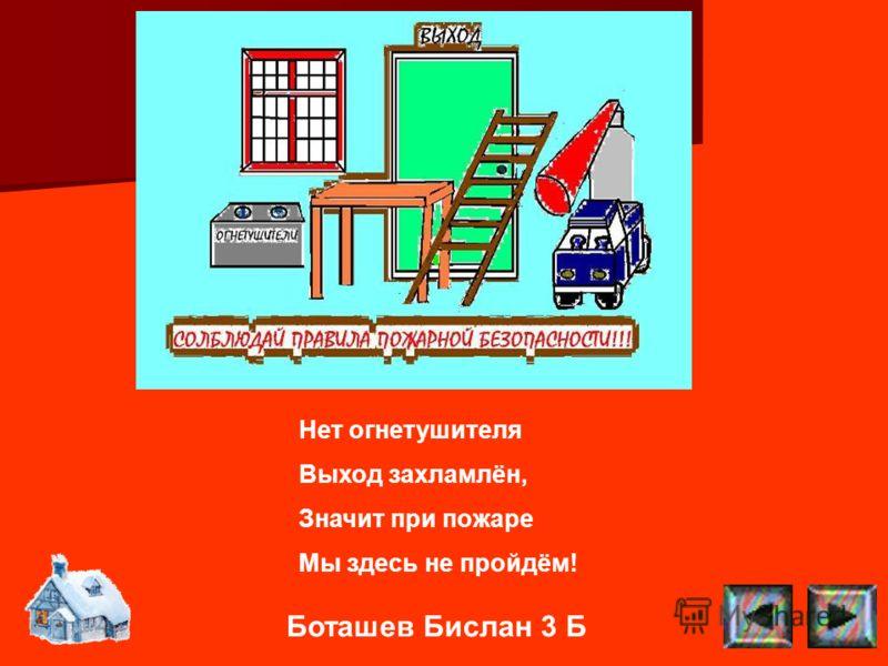 Боташев Бислан 3 Б Нет огнетушителя Выход захламлён, Значит при пожаре Мы здесь не пройдём!