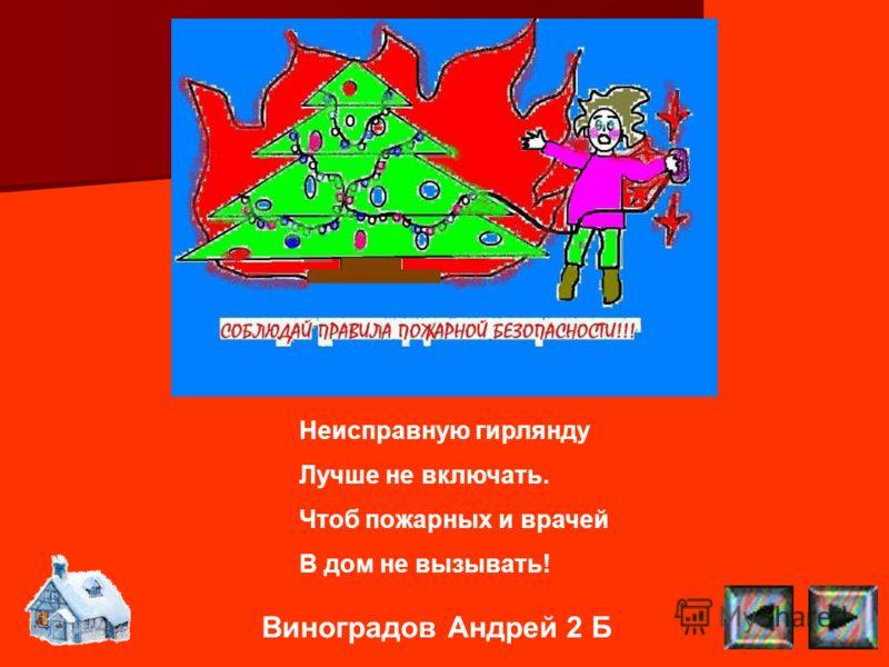 Виноградов Андрей 2 Б Неисправную гирлянду Лучше не включать. Чтоб пожарных и врачей В дом не вызывать!