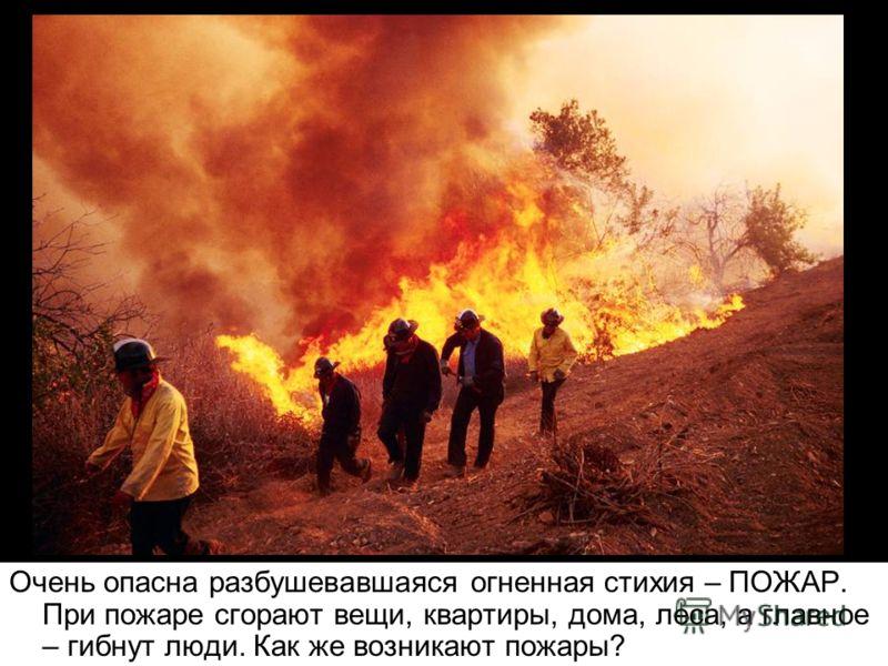 Да, огонь бывает разный, Бледно-желтый, ярко- красный, Синий или золотой, Огонь добрый, огонь злой. Злой огонь - огонь пожара, Злой огонь - огонь войны. От безжалостного жара Дни темны, поля черны. Жители земного шара, Граждане любой страны, Злой ого