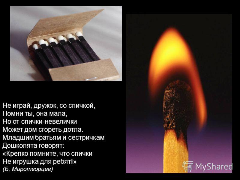 Спички – наши друзья и помощники. Но их нельзя зажигать и бросать ради забавы. Тогда они превращаются в злейшего врага человека.