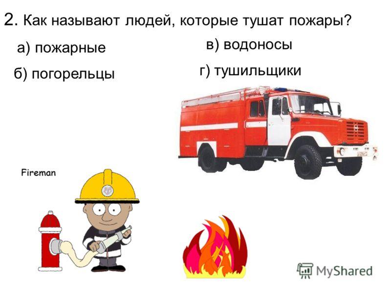 1. Назовите номер телефона для сообщения о пожаре? а) 02;б) 01в) 04;г) 03;