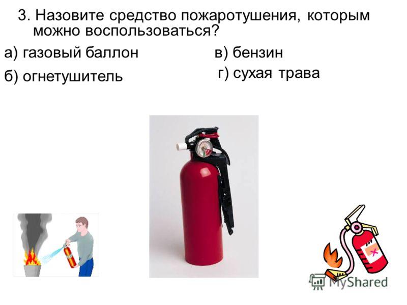 2. Как называют людей, которые тушат пожары? г) тушильщики а) пожарные в) водоносы б) погорельцы