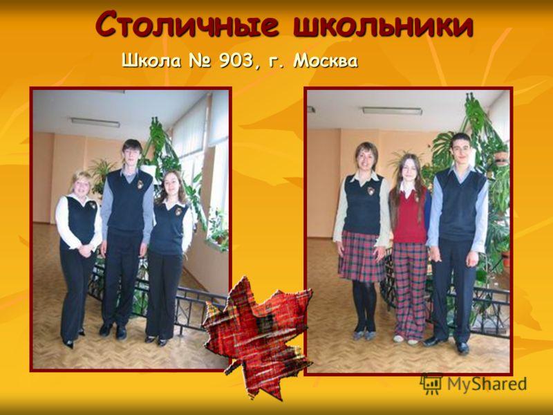 Школа 903, г. Москва Столичные школьники