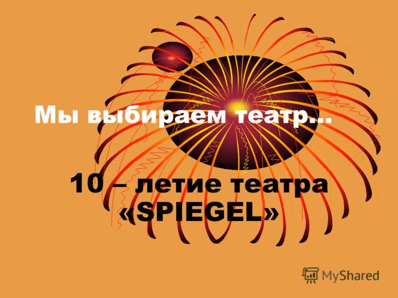 Мы выбираем театр… 10 – летие театра «SPIEGEL»