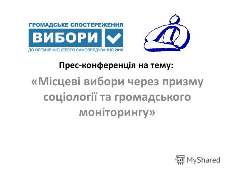 Прес-конференція на тему: «Місцеві вибори через призму соціології та громадського моніторингу»