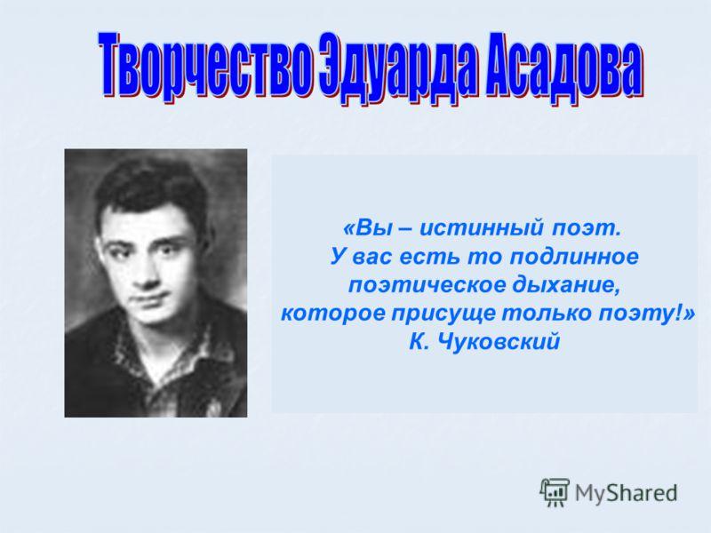 Литературно – музыкальная композиция, посвящённая творчеству Э. Асадова.