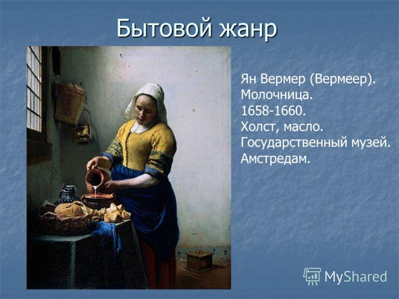 Бытовой жанр Ян Вермер (Вермеер). Молочница. 1658-1660. Холст, масло. Государственный музей. Амстредам.