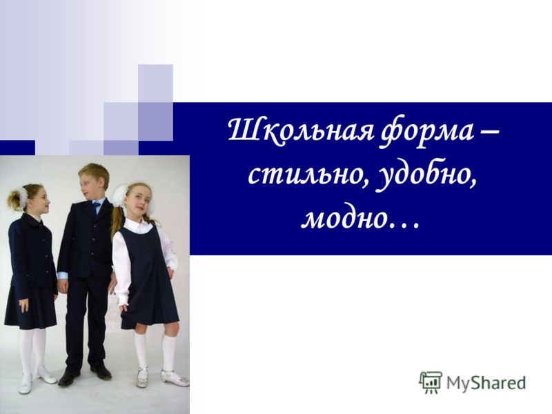 Школьная форма – стильно, удобно, модно…