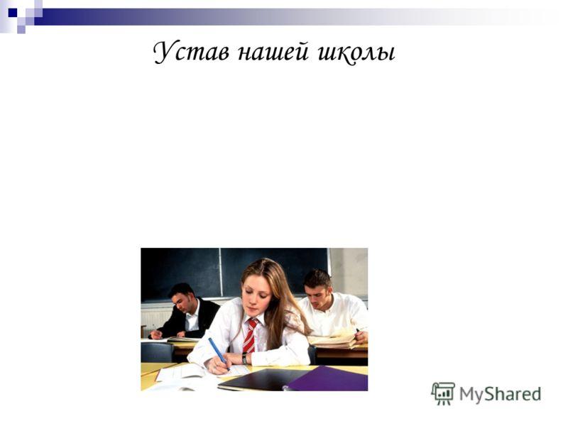 Устав нашей школы