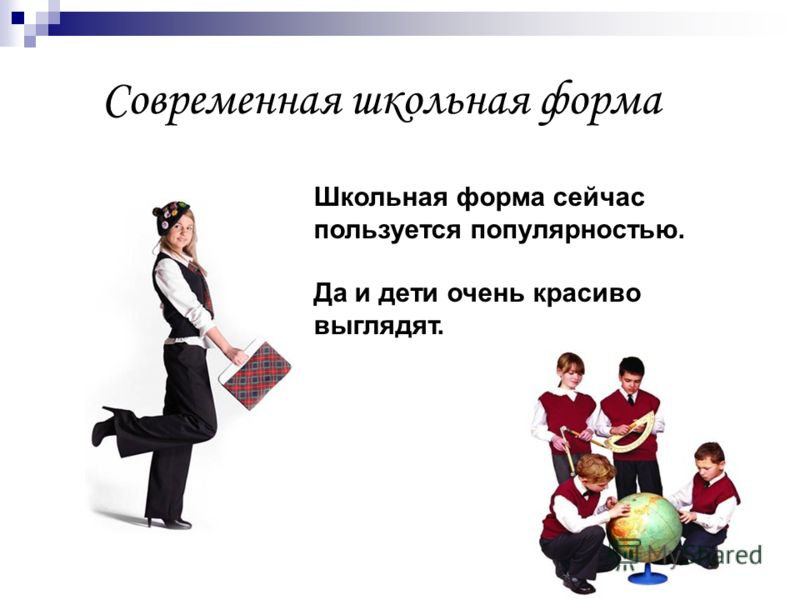 Школьная форма сейчас пользуется популярностью. Да и дети очень красиво выглядят.