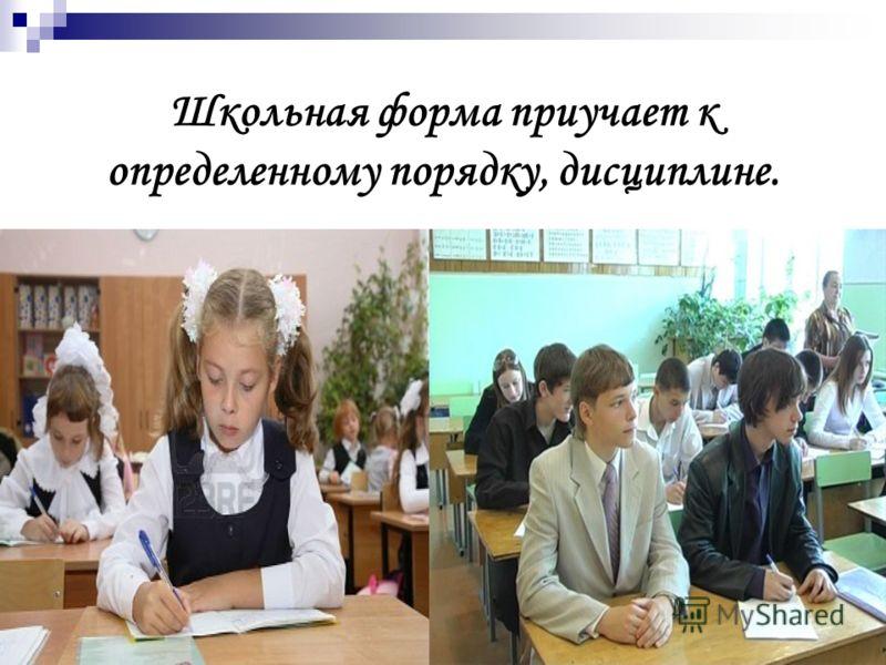 Школьная форма приучает к определенному порядку, дисциплине.