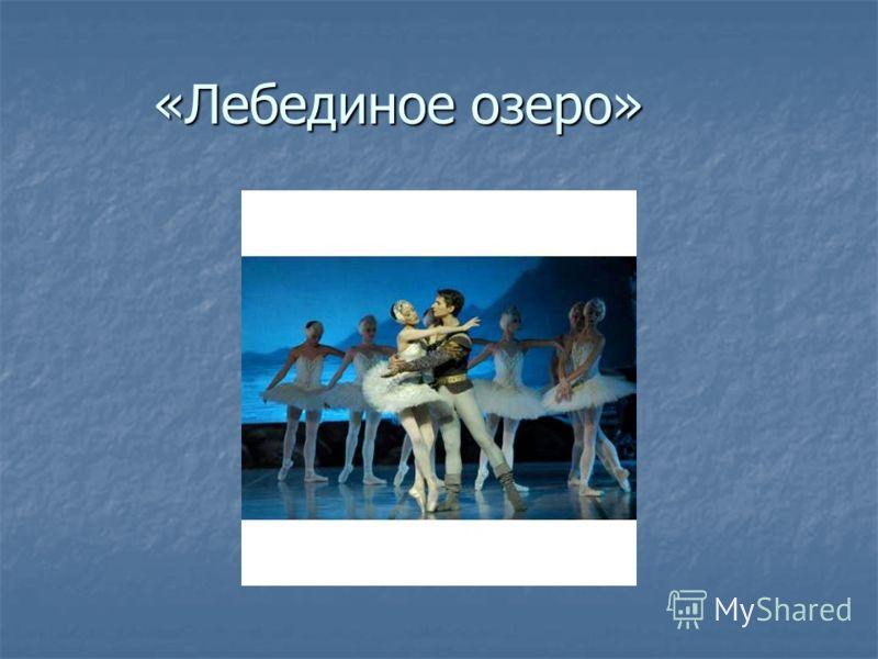 «Лебединое озеро» «Лебединое озеро»