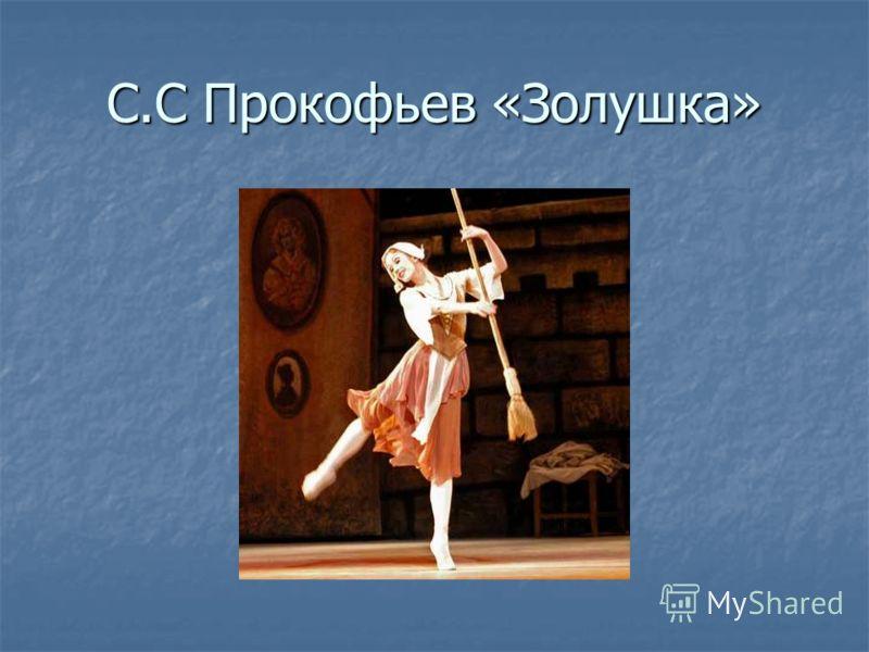 С.С Прокофьев «Золушка»