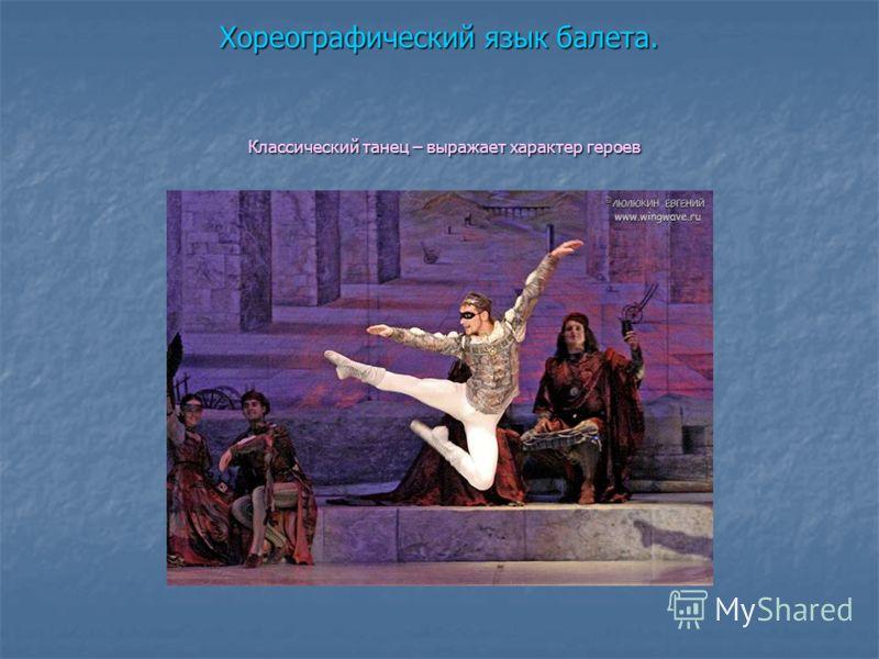 Хореографический язык балета. Классический танец – выражает характер героев Хореографический язык балета. Классический танец – выражает характер героев