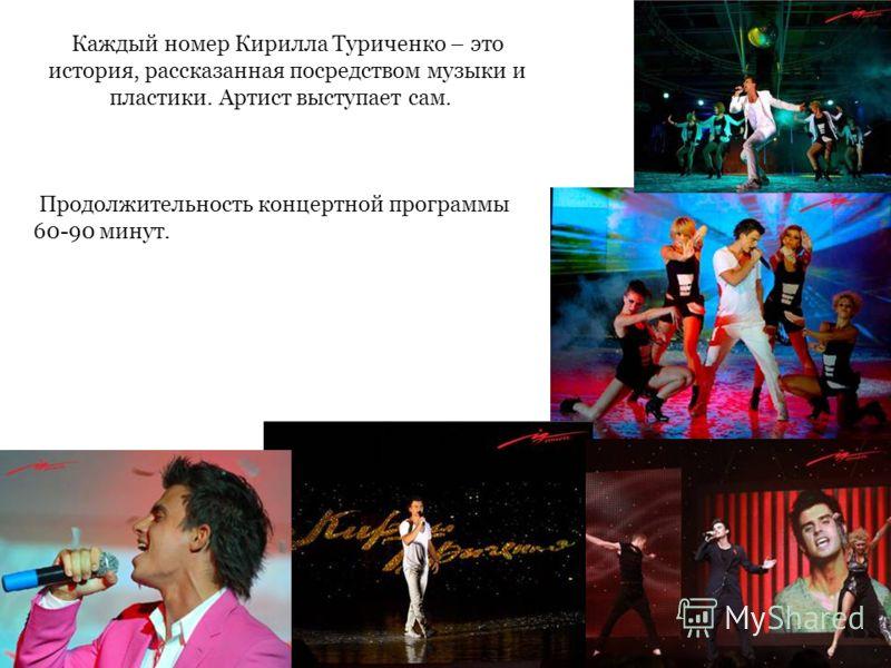 Каждый номер Кирилла Туриченко – это история, рассказанная посредством музыки и пластики. Артист выступает сам. Продолжительность концертной программы 60-90 минут.