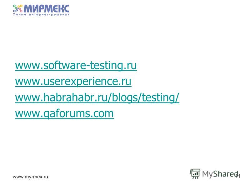 www.myrmex.ru www.software-testing.ru www.userexperience.ru www.habrahabr.ru/blogs/testing/ www.qaforums.com 11