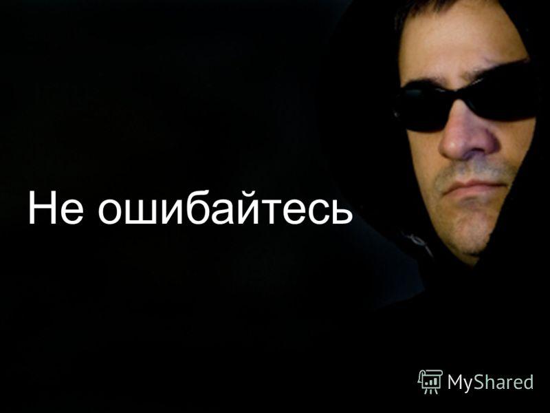 www.myrmex.ru Не ошибайтесь