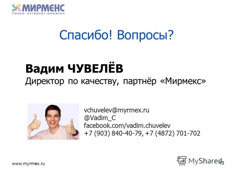 www.myrmex.ru 13 Вадим ЧУВЕЛЁВ Директор по качеству, партнёр «Мирмекс» vchuvelev@myrmex.ru @Vadim_C facebook.com/vadim.chuvelev +7 (903) 840-40-79, +7 (4872) 701-702 Спасибо! Вопросы?