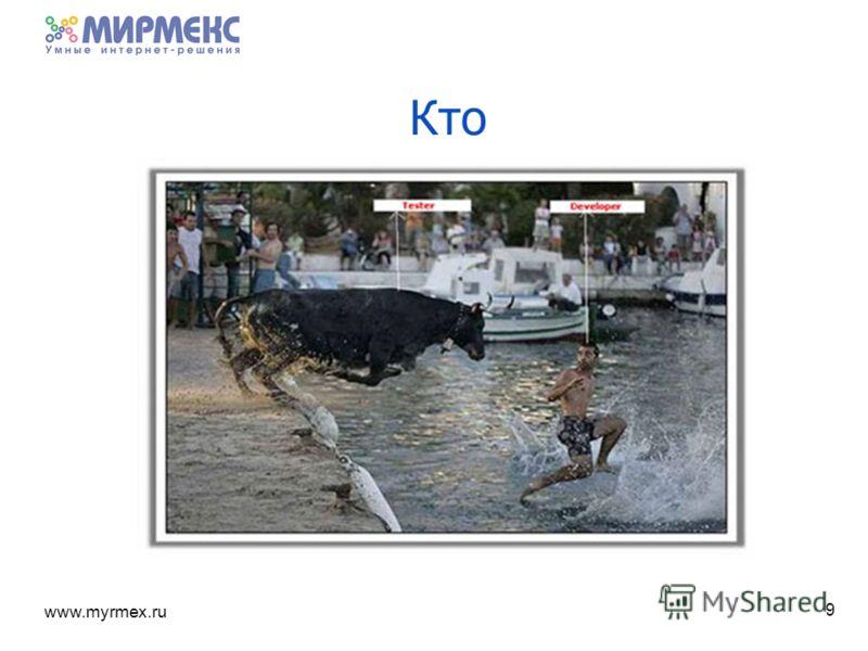 www.myrmex.ru 9 Кто