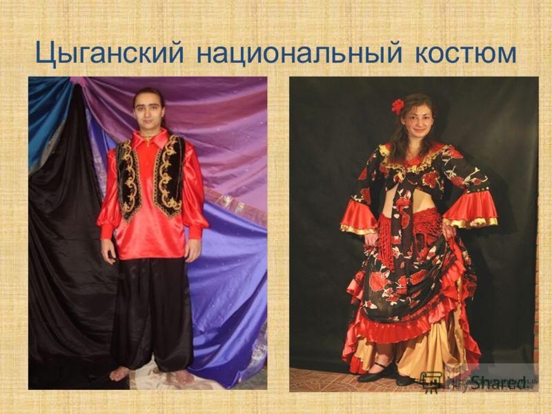 Цыганский национальный костюм