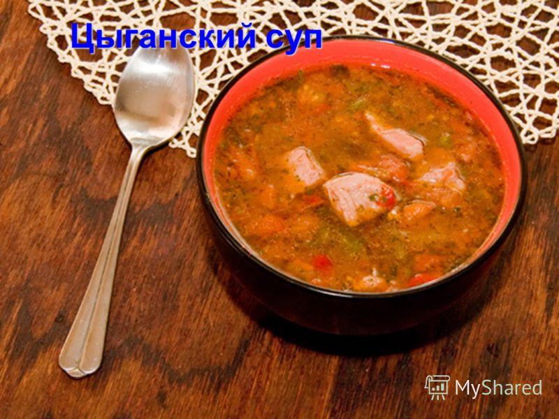 Цыганский суп