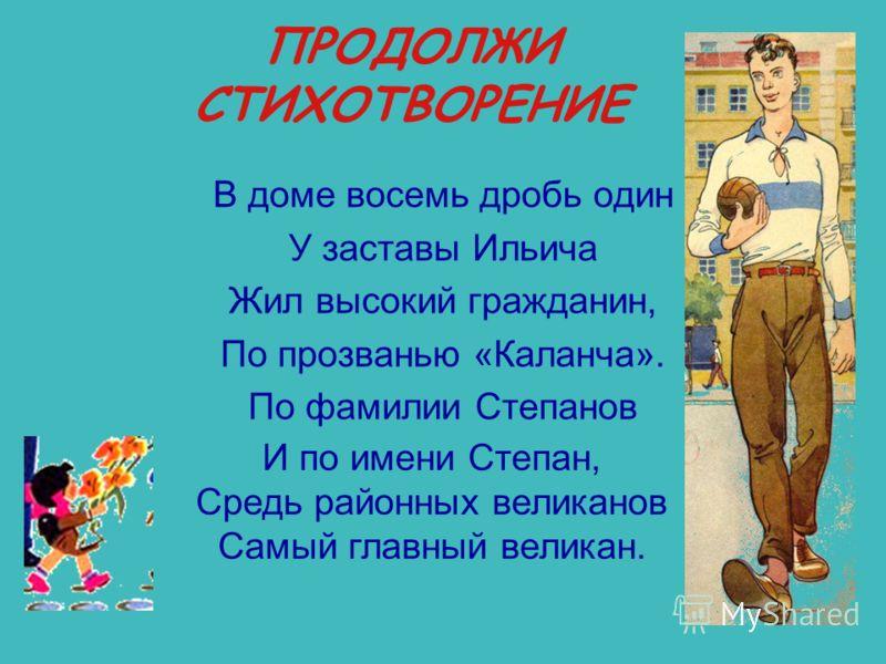 ПРОДОЛЖИ СТИХОТВОРЕНИЕ Кто на лавочке сидел, Кто на улицу глядел, Толя пел, Борис молчал, Николай ногой качал. Дело было вечером, Делать было нечего.