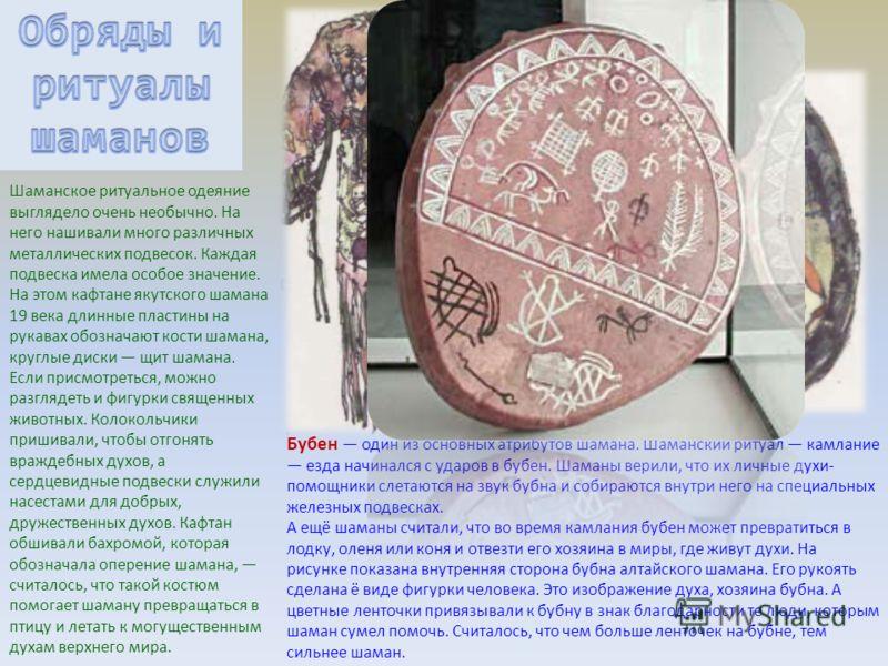 Шаманское ритуальное одеяние выглядело очень необычно. На него нашивали много различных металлических подвесок. Каждая подвеска имела особое значение. На этом кафтане якутского шамана 19 века длинные пластины на рукавах обозначают кости шамана, кругл