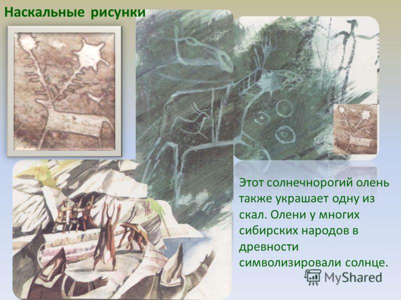 Этот солнечнорогий олень также украшает одну из скал. Олени у многих сибирских народов в древности символизировали солнце. Наскальные рисунки