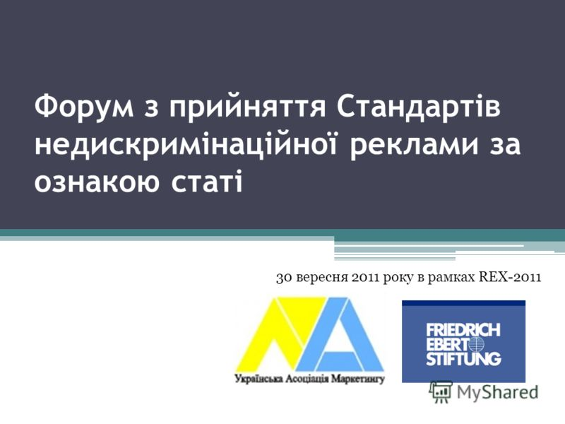 Форум з прийняття Стандартів недискримінаційної реклами за ознакою статі 30 вересня 2011 року в рамках REX-2011