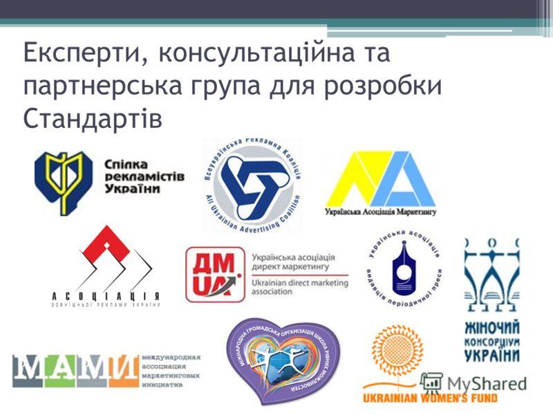 Експерти, консультаційна та партнерська група для розробки Стандартів
