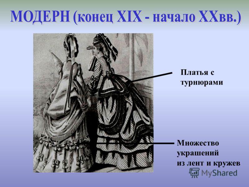 Платья с турнюрами Множество украшений из лент и кружев