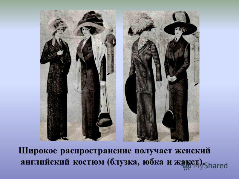 Широкое распространение получает женский английский костюм (блузка, юбка и жакет).