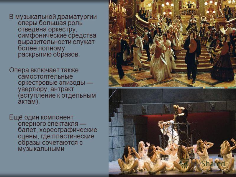 В музыкальной драматургии оперы большая роль отведена оркестру, симфонические средства выразительности служат более полному раскрытию образов. Опера включает также самостоятельные оркестровые эпизоды увертюру, антракт (вступление к отдельным актам).