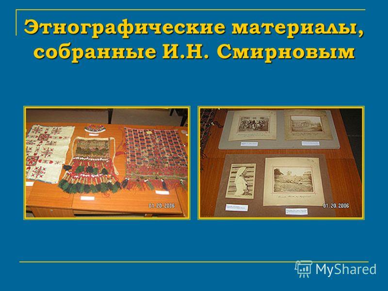Этнографические материалы, собранные И.Н. Смирновым
