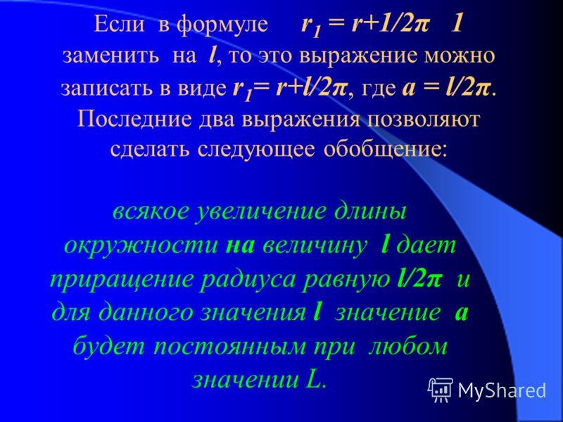 3-15 Как видно, данные рассуждения позволяют делать вывод, что для данной длины 1м величина a будет равна 16 см и не зависит от длины окружности.