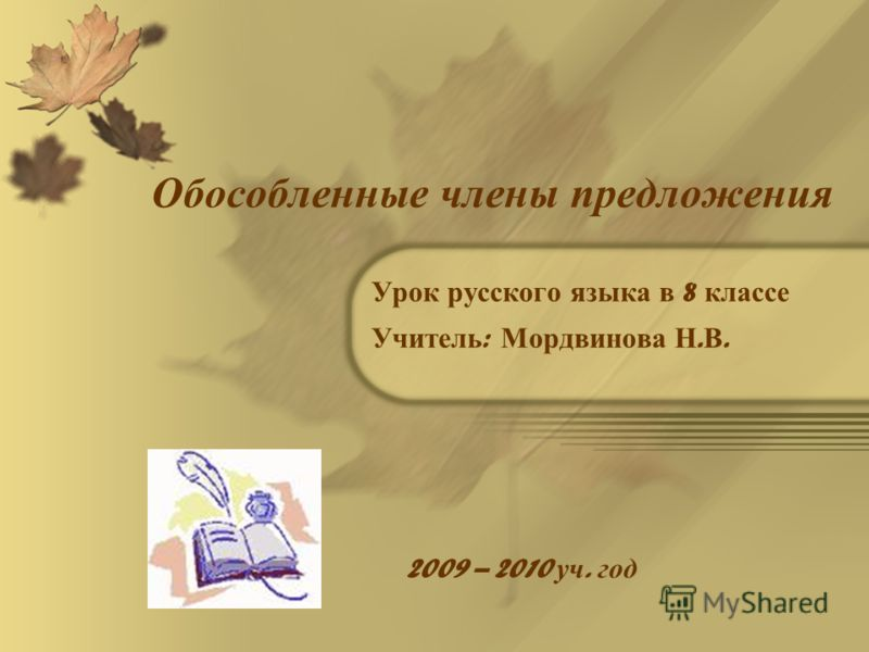 Обособленные члены предложения Урок русского языка в 8 классе Учитель : Мордвинова Н. В. 2009 – 2010 уч. год