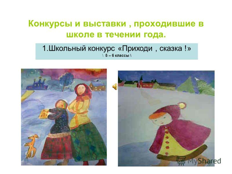Конкурсы и выставки, проходившие в школе в течении года. 1.Школьный конкурс «Приходи, сказка !» \ 5 – 6 классы \