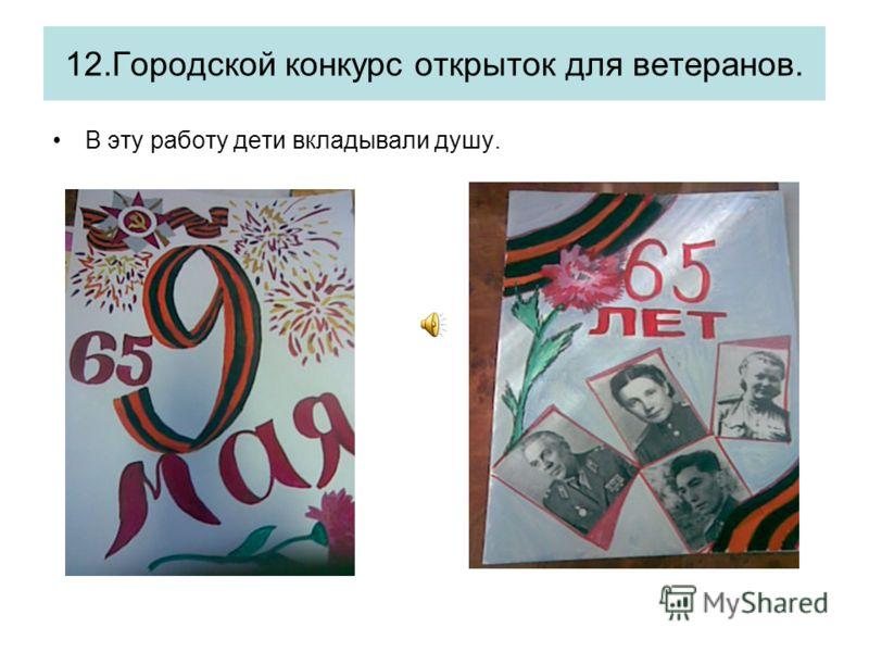 12.Городской конкурс открыток для ветеранов. В эту работу дети вкладывали душу.