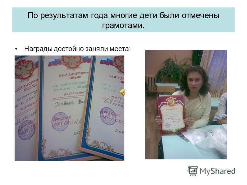 По результатам года многие дети были отмечены грамотами. Награды достойно заняли места: