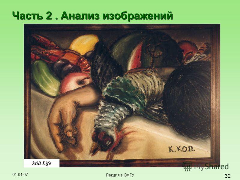 01.04.07 32 Лекция в ОмГУ Часть 2. Анализ изображений Still Life