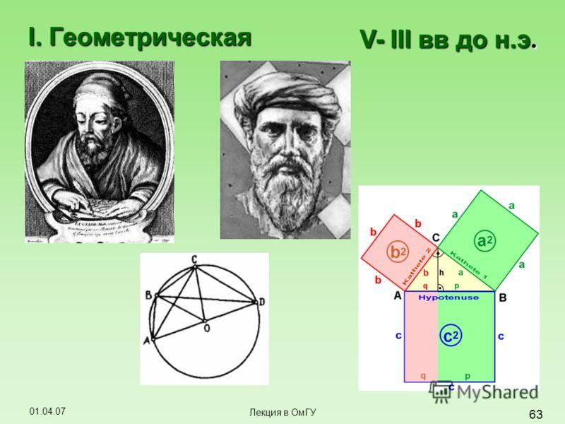 01.04.07 63 Лекция в ОмГУ I. Геометрическая V- III вв до н.э.
