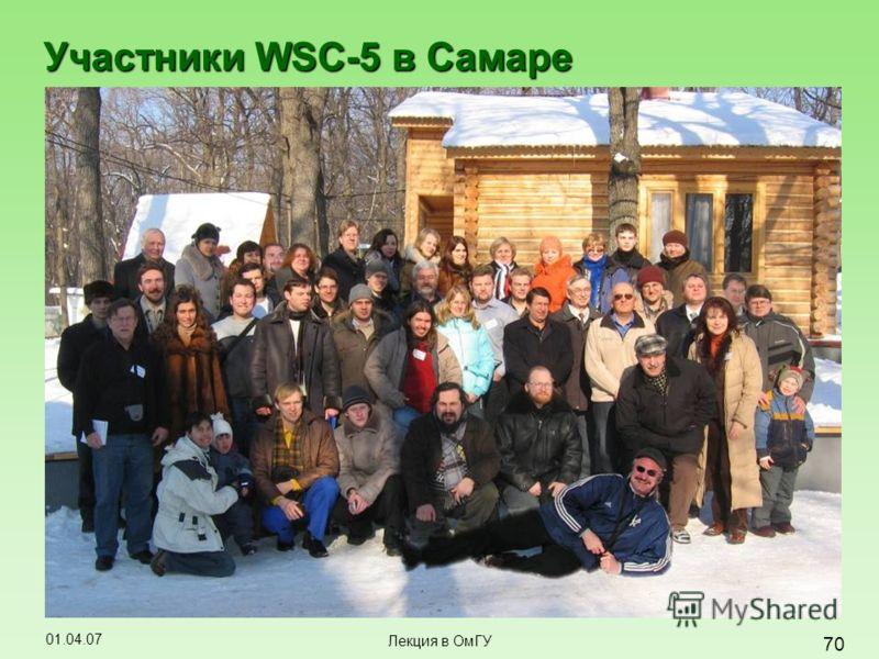 01.04.07 70 Лекция в ОмГУ Участники WSC-5 в Самаре