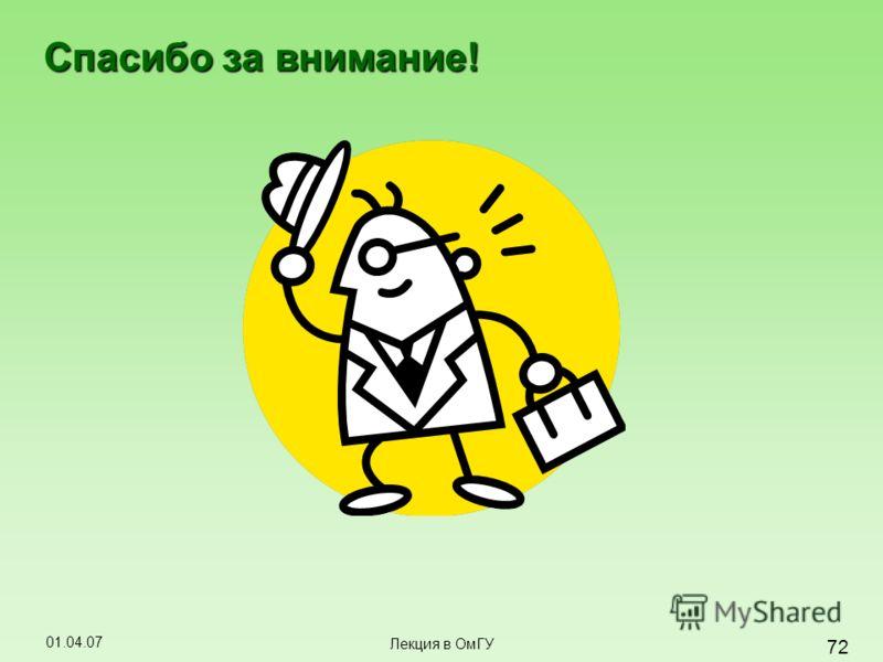 01.04.07 72 Лекция в ОмГУ Спасибо за внимание!