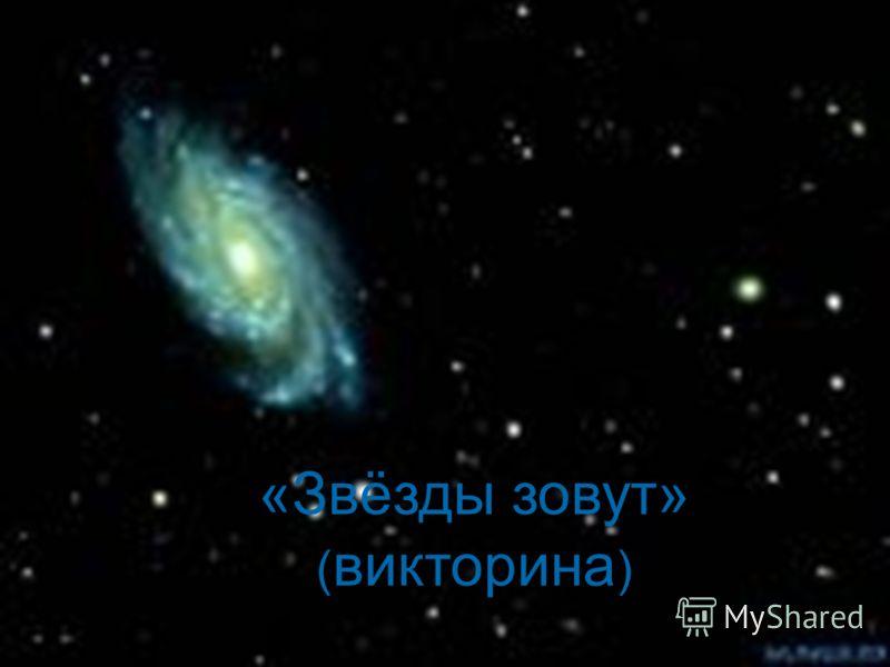 «Звёзды зовут» ( викторина )