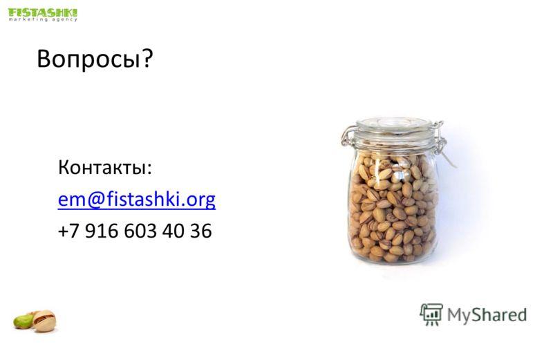 Вопросы? Контакты: em@fistashki.org +7 916 603 40 36