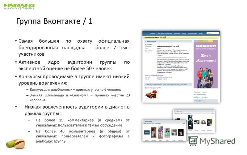 Группа Вконтакте / 1 Самая большая по охвату официальная брендированная площадка - более 7 тыс. участников Активное ядро аудитории группы по экспертной оценке не более 50 человек Конкурсы проводимые в группе имеют низкий уровень вовлечения: – Конкурс