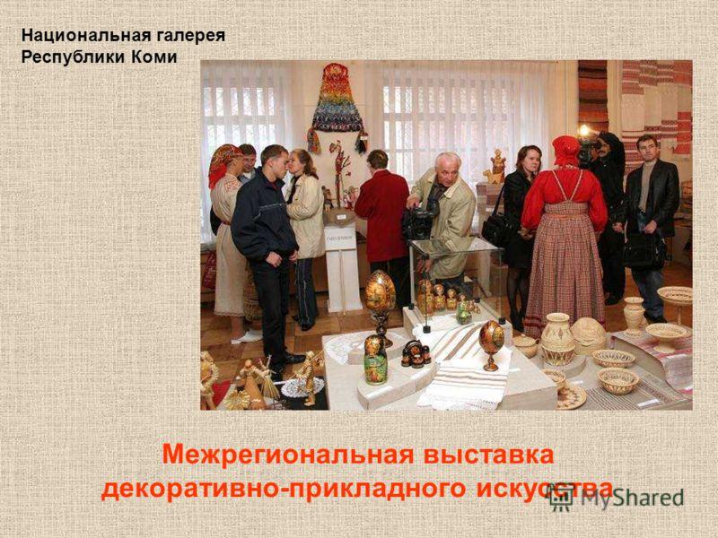 Межрегиональная выставка декоративно-прикладного искусства Национальная галерея Республики Коми