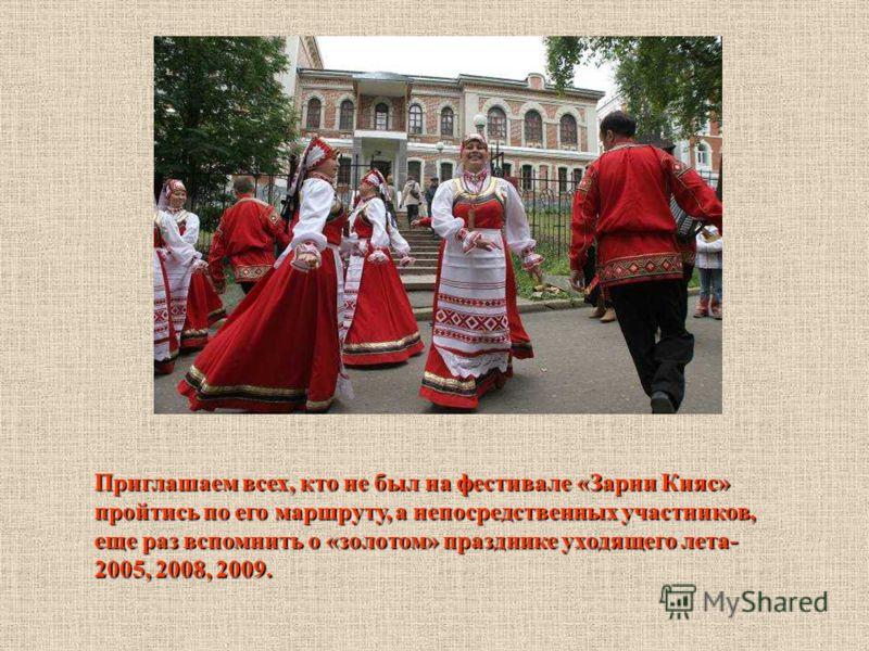 Приглашаем всех, кто не был на фестивале «Зарни Кияс» пройтись по его маршруту, а непосредственных участников, еще раз вспомнить о «золотом» празднике уходящего лета- 2005, 2008, 2009.
