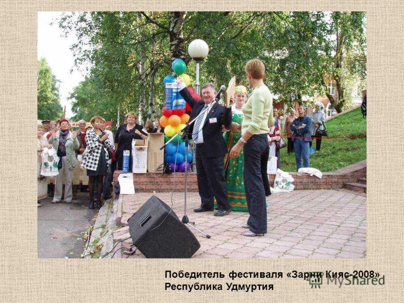 Победитель фестиваля «Зарни Кияс-2008» Республика Удмуртия